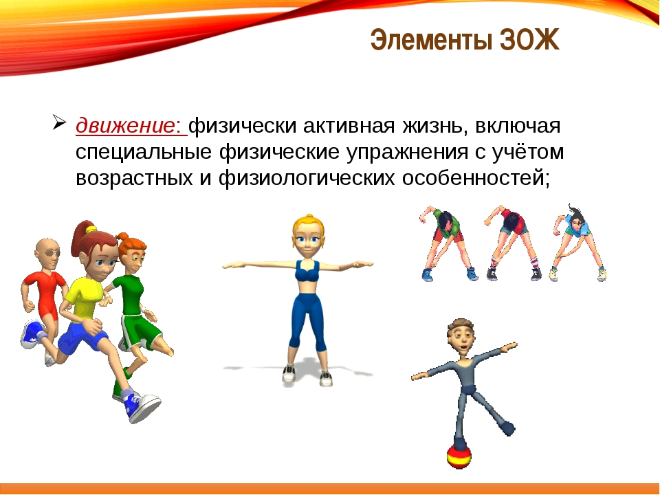 движение: физически активная жизнь, включая специальные физические упражнения...