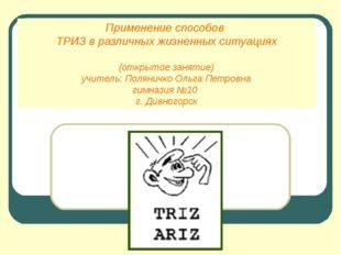 Применение способов ТРИЗ в различных жизненных ситуациях (открытое занятие) у