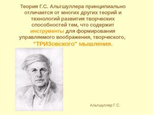 Теория Г.С. Альтшуллера принципиально отличается от многих других теорий и те