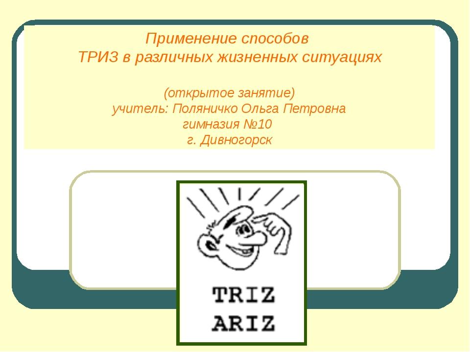 Применение способов ТРИЗ в различных жизненных ситуациях (открытое занятие) у...