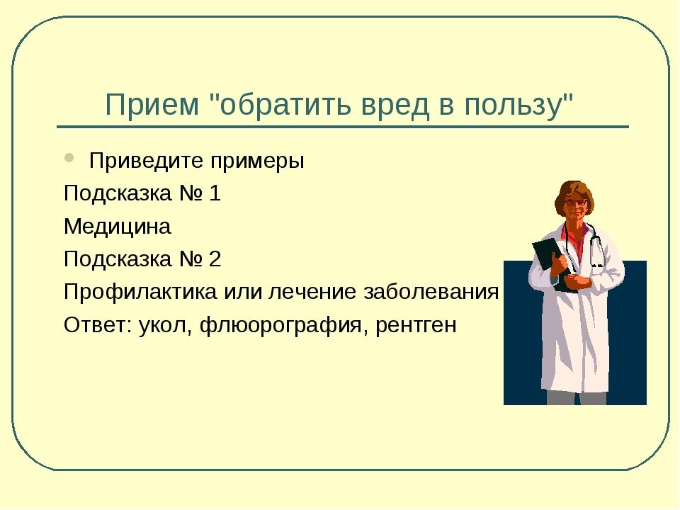 """Прием """"обратить вред в пользу"""" Приведите примеры Подсказка № 1 Медицина Подск..."""