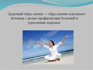 Здоровый образ жизни — образ жизни отдельного человека с целью профилактики