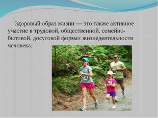 Здоровый образ жизни — это также активное участие в трудовой, общественной,