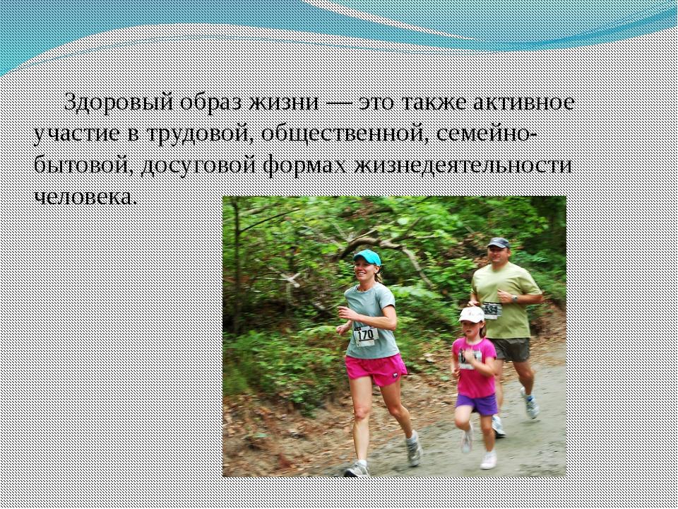 Здоровый образ жизни — это также активное участие в трудовой, общественной,...