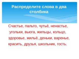 Счастье, пальто, чутьё, ненастье, угольки, вьюга, жильцы, кольцо, здоровье, ж