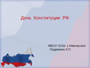 День Конституции РФ МБОУ ООШ с.Никольское Подвигина Л.П.