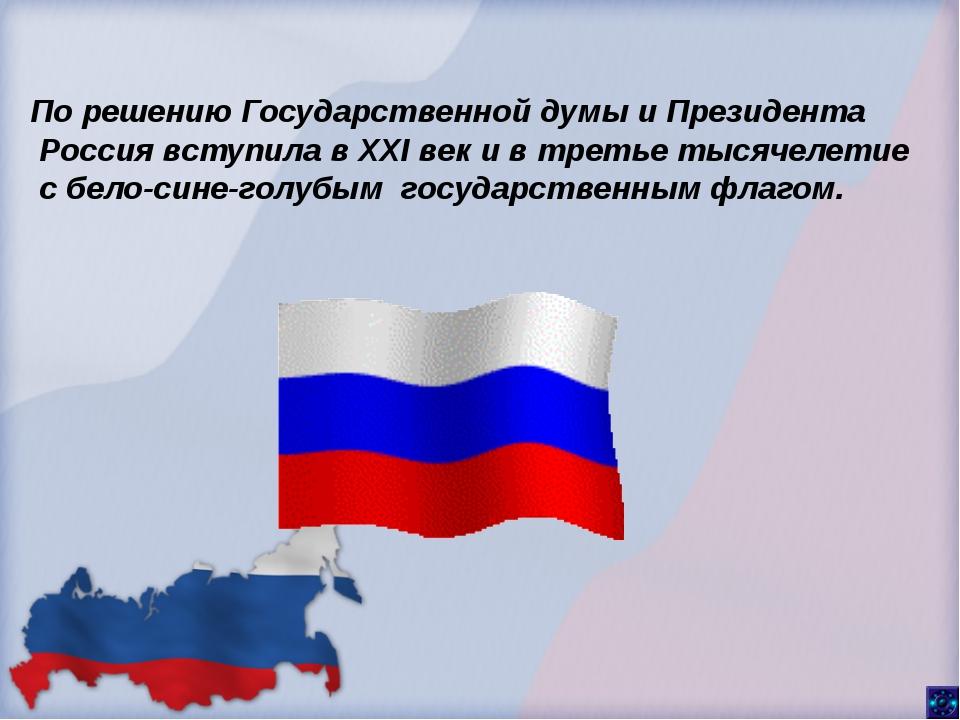 По решению Государственной думы и Президента Россия вступила в XXI век и в т...