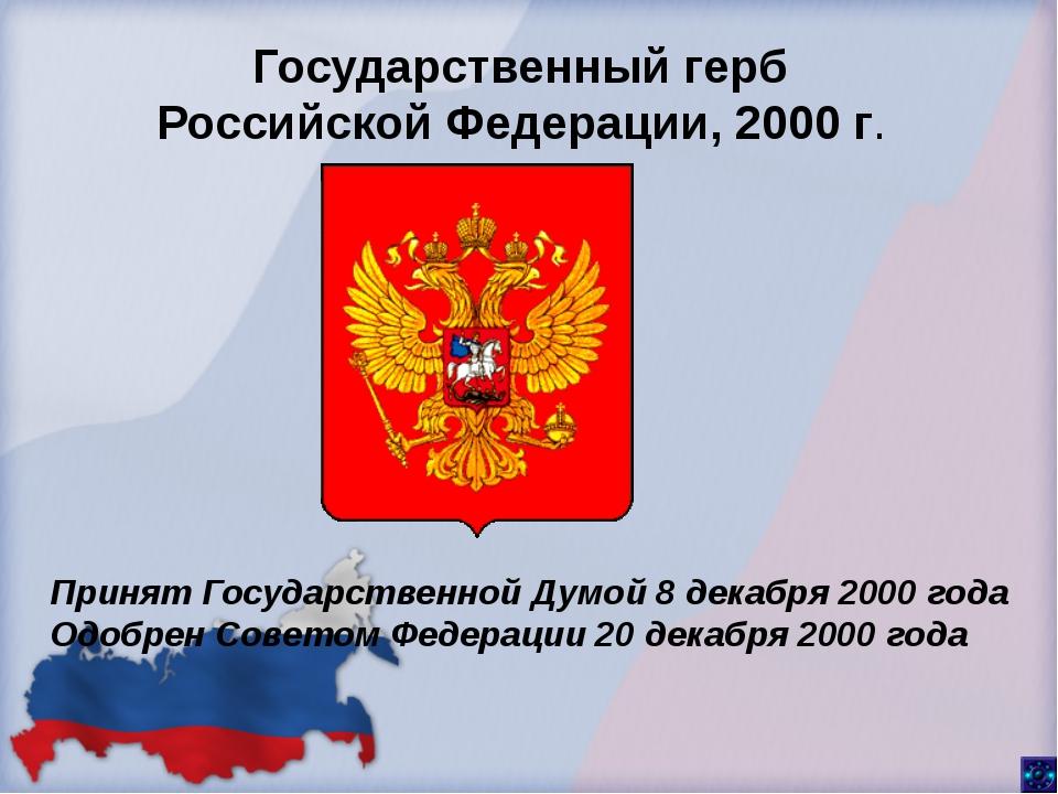 Государственный герб Российской Федерации, 2000 г. Принят Государственной Ду...