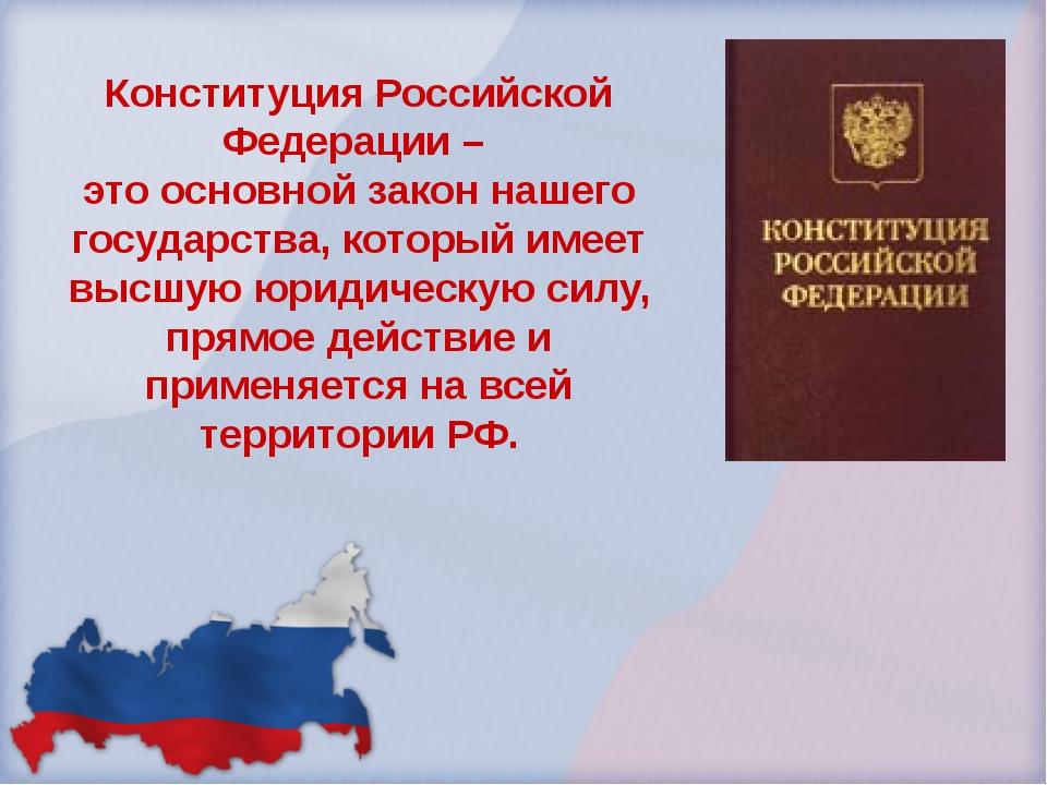 Конституция Российской Федерации – это основной закон нашего государства, кот...
