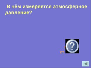 В чём измеряется атмосферное давление? мм рт. ст.