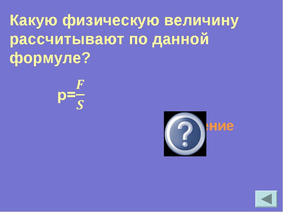 давление Какую физическую величину рассчитывают по данной формуле?