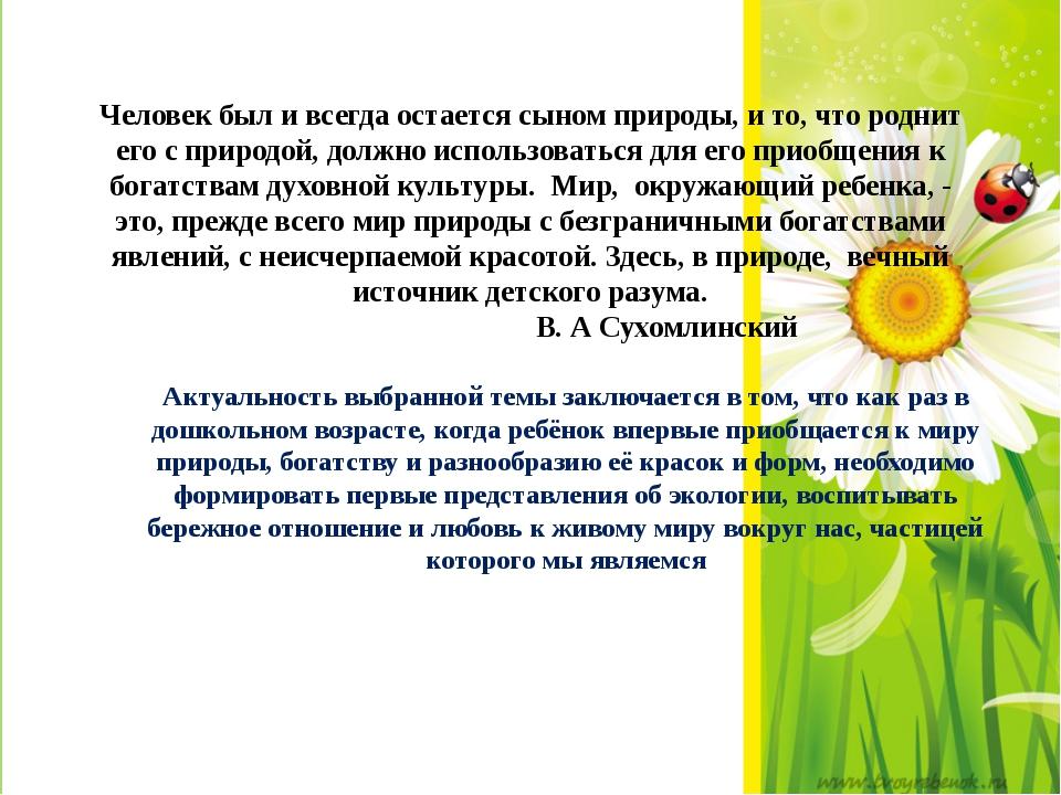 Человек был и всегда остается сыном природы, и то, что роднит его с природой,...