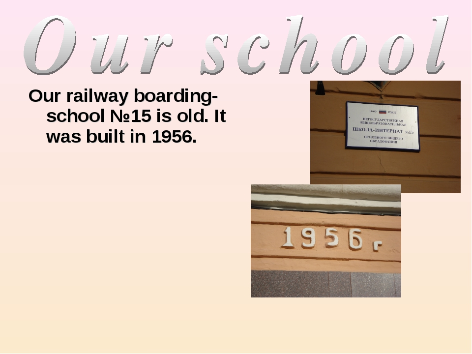 Our railway boarding-school №15 is old. It was built in 1956.