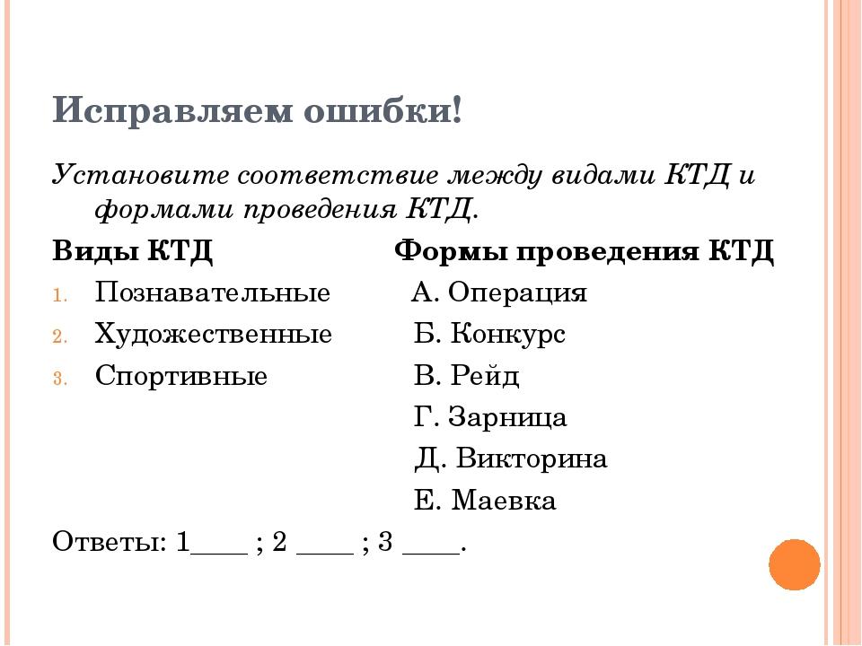 Исправляем ошибки! Установите соответствие между видами КТД и формами проведе...