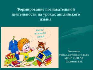 Формирование познавательной деятельности на уроках английского языка Выполнил
