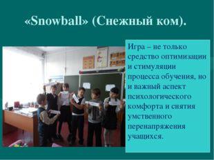 «Snowball» (Снежный ком). Игра – не только средство оптимизации и стимуляции