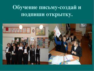 Обучение письму-создай и подпиши открытку.