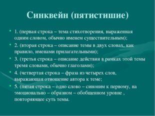 Синквейн (пятистишие) 1. (первая строка – тема стихотворения, выраженная одни