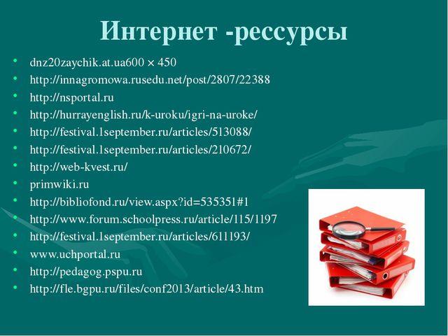 Интернет -рессурсы dnz20zaychik.at.ua600 × 450 http://innagromowa.rusedu.net/...