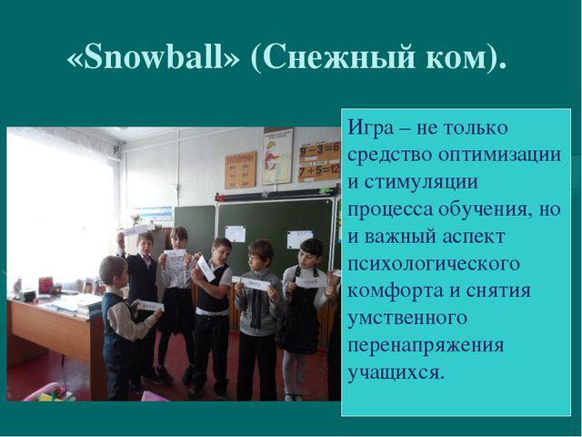 «Snowball» (Снежный ком). Игра – не только средство оптимизации и стимуляции...