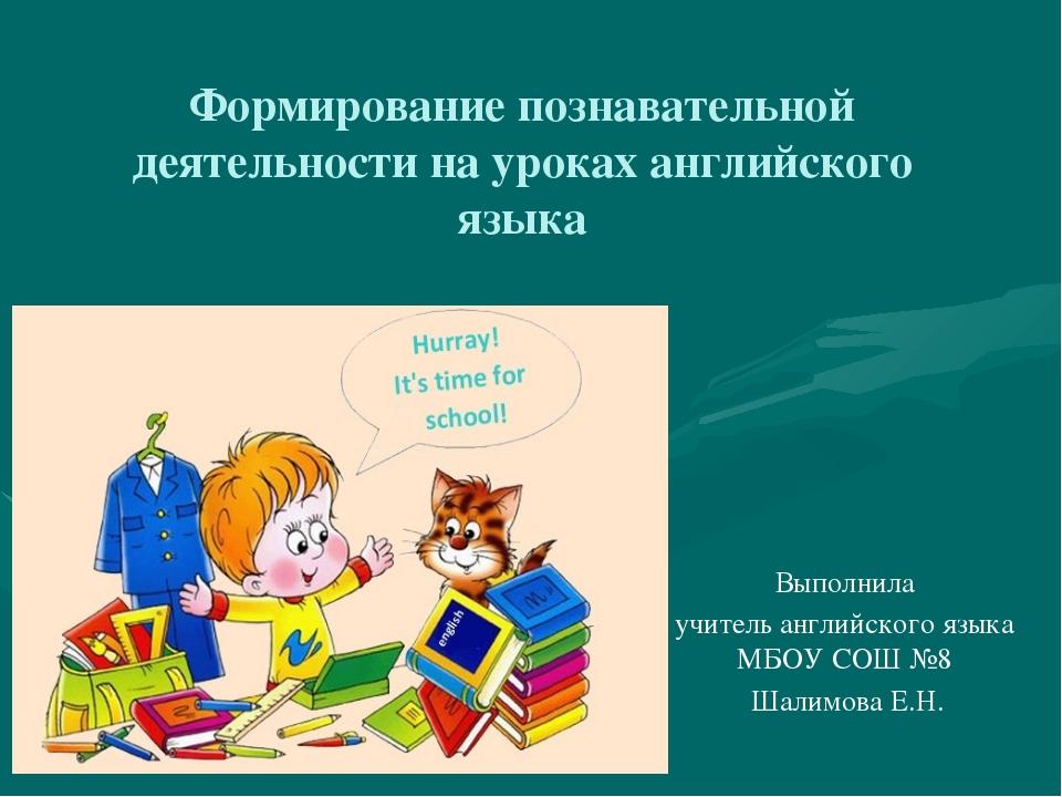 Формирование познавательной деятельности на уроках английского языка Выполнил...