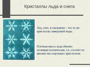 Кристаллы льда и снега Лед, снег, и снежинки – это то же кристаллы замерзшей