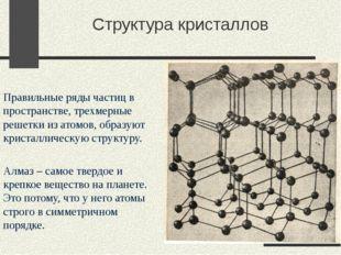 Алмаз – самое твердое и крепкое вещество на планете. Это потому, что у него