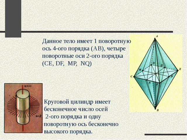 Данное тело имеет 1 поворотную ось 4-ого порядка (АВ), четыре поворотные оси...