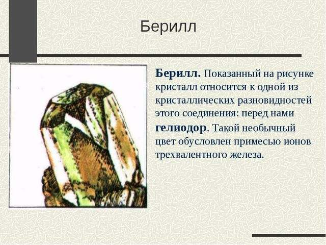 Берилл. Показанный на рисунке кристалл относится к одной из кристаллических р...