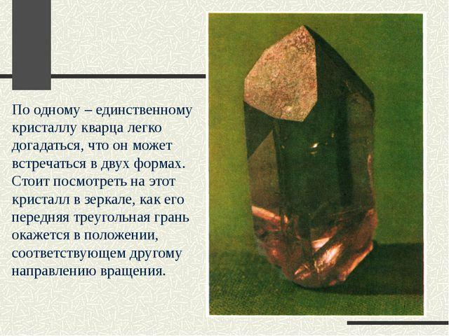По одному – единственному кристаллу кварца легко догадаться, что он может вс...