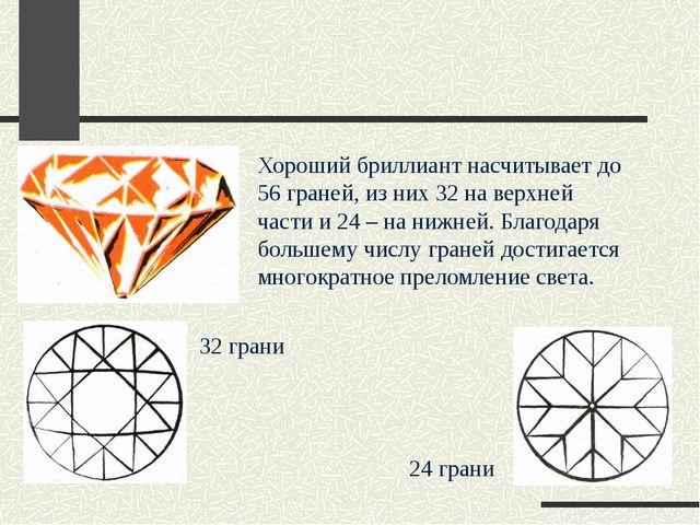 Хороший бриллиант насчитывает до 56 граней, из них 32 на верхней части и 24...
