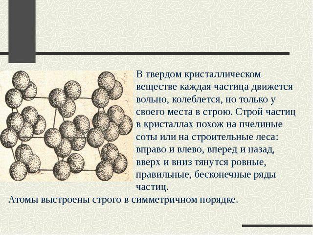 В твердом кристаллическом веществе каждая частица движется вольно, колеблетс...