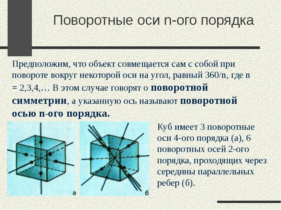 Поворотные оси n-ого порядка Предположим, что объект совмещается сам с собой...