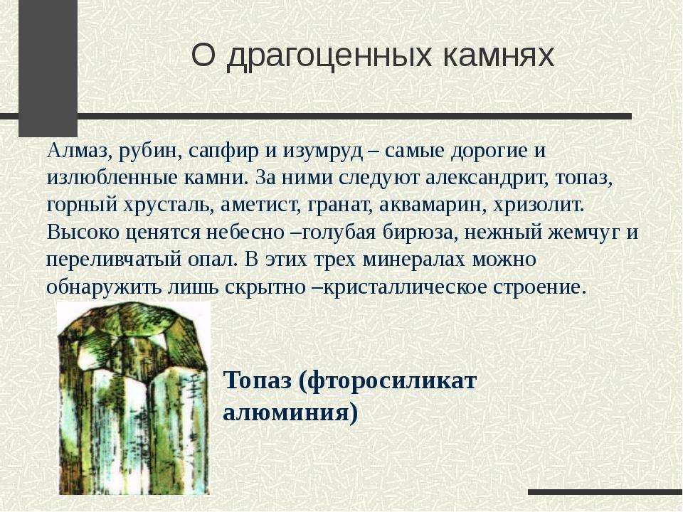 О драгоценных камнях Алмаз, рубин, сапфир и изумруд – самые дорогие и излюбле...