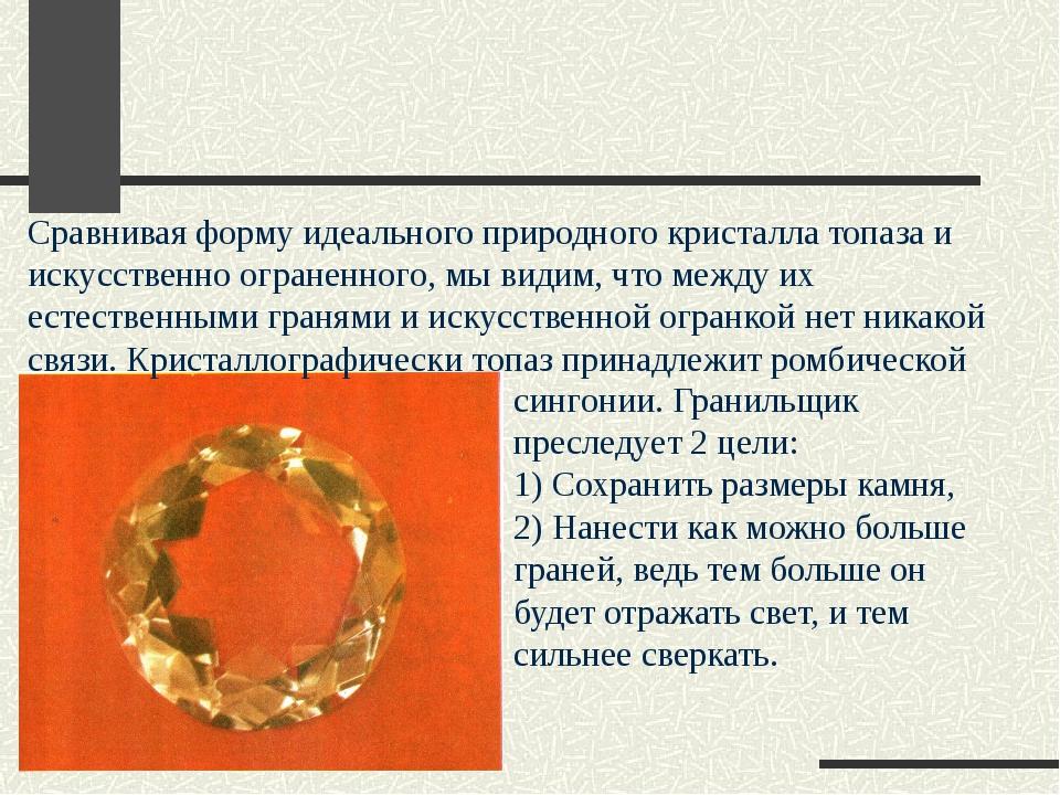 Сравнивая форму идеального природного кристалла топаза и искусственно огране...