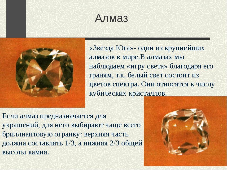 «Звезда Юга»- один из крупнейших алмазов в мире.В алмазах мы наблюдаем «игру...