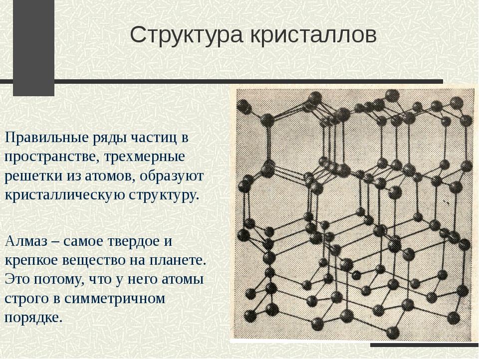 Алмаз – самое твердое и крепкое вещество на планете. Это потому, что у него...