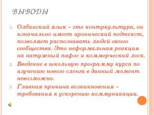 ВЫВОДЫ Олбанский язык – это контркультура, он изначально имеет иронический по