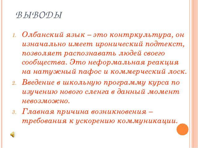 ВЫВОДЫ Олбанский язык – это контркультура, он изначально имеет иронический по...
