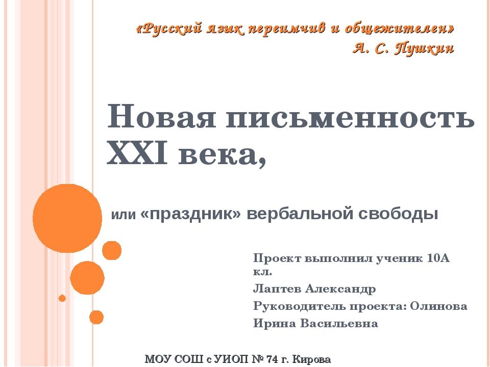 Новая письменность XXI века Проект выполнил ученик 10А кл. Лаптев Александр Р...