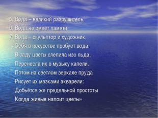 5. Вода – великий разрушитель. 6. Вода не имеет памяти 7. Вода – скульптор и