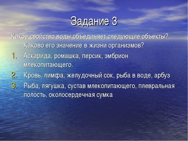Задание 3 Какое свойство воды объединяет следующие объекты? Каково его значен...