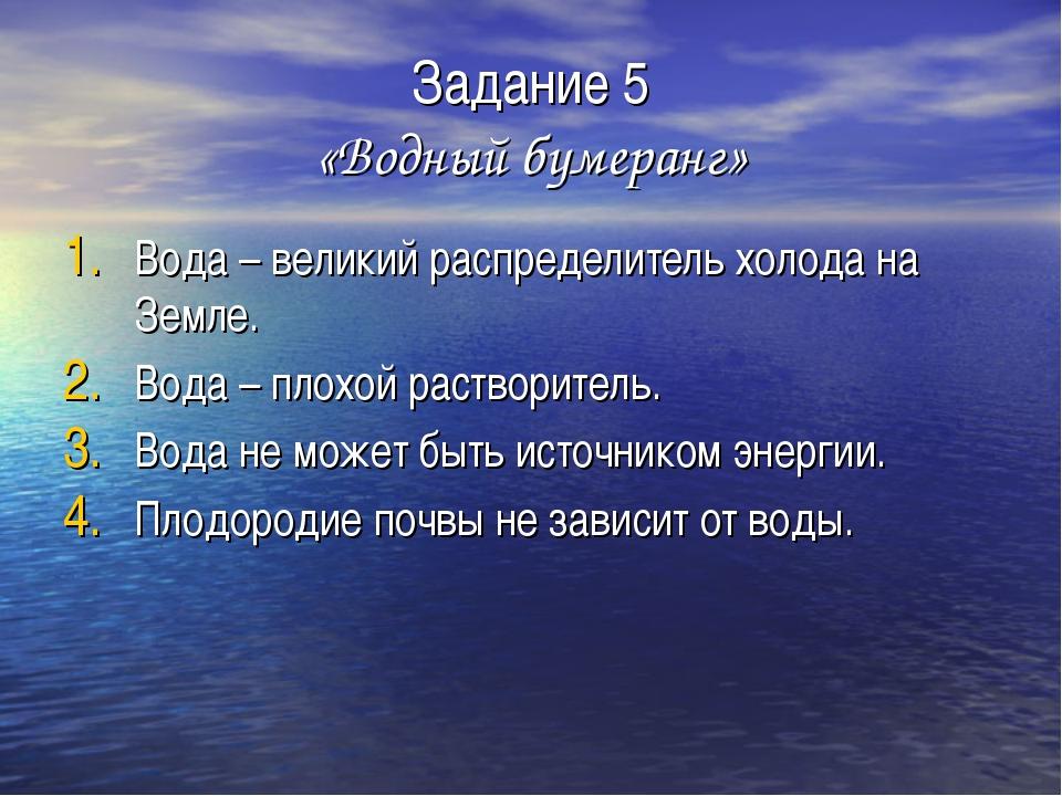 Задание 5 «Водный бумеранг» Вода – великий распределитель холода на Земле. Во...