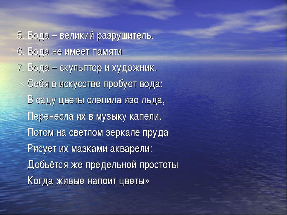 5. Вода – великий разрушитель. 6. Вода не имеет памяти 7. Вода – скульптор и...