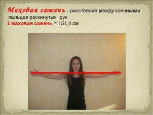 * Маховая сажень – расстояние между кончиками пальцев раскинутых рук 1 махова