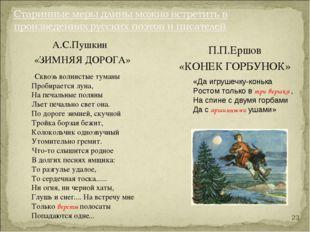 * А.С.Пушкин «ЗИМНЯЯ ДОРОГА» П.П.Ершов «КОНЕК ГОРБУНОК» Сквозь волнистые тума