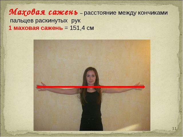 * Маховая сажень – расстояние между кончиками пальцев раскинутых рук 1 махова...