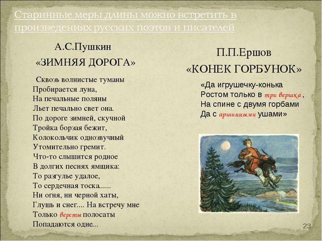 * А.С.Пушкин «ЗИМНЯЯ ДОРОГА» П.П.Ершов «КОНЕК ГОРБУНОК» Сквозь волнистые тума...