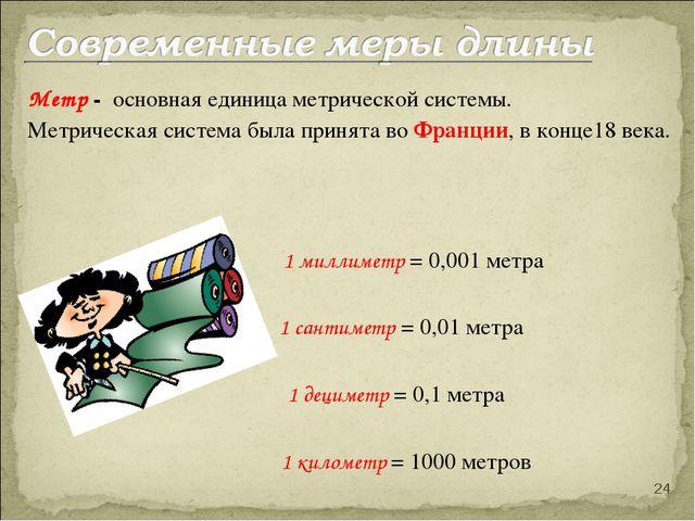 Метр - основная единица метрической системы. Метрическая система была прин...