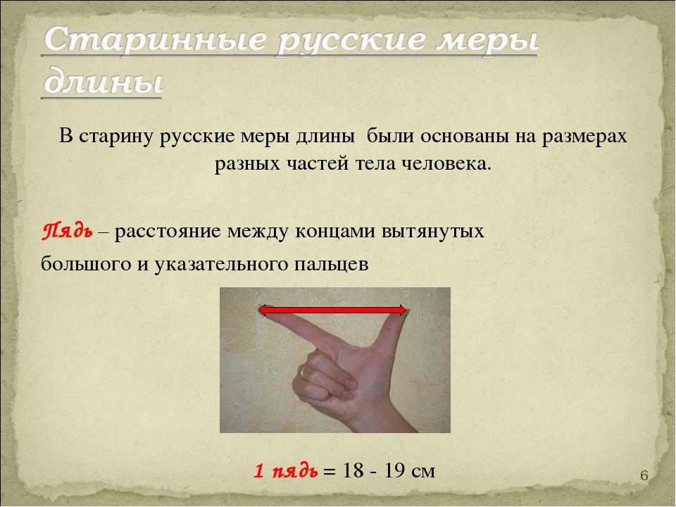 В старину русские меры длины были основаны на размерах разных частей тела чел...